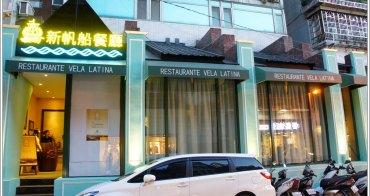 [東區 新帆船澳門餐廳] 台北第一間葡國料理 聚餐約會的新聖地