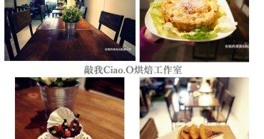 [新莊 美食]敲我Ciao.O烘焙工作室 甜點鹹派不容錯過 不限時咖啡廳
