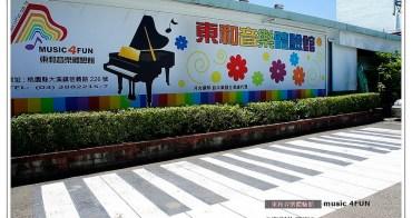 [桃園大溪  東和音樂體驗館 music 4fun] 用音樂做SPA 解開鋼琴裡的奧秘  各類樂器玩翻天