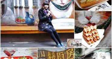[板橋美食]FUN鬆廚房 街角遇見彩繪貓咪牆 數十種口味鬆餅 限量私房便當