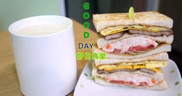 [新莊早餐]超高CP值的板烤土司 巷弄裡的小清新 好日食堂 GOOD DAY