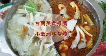 台南必吃美食  ║ 小豪洲沙茶爐 ║    手工沙茶醬好滋味 台南人氣火鍋店