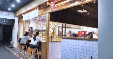 [新莊美食] 塩烤一號店 日式定食早午餐  幸福路上的早餐新選擇