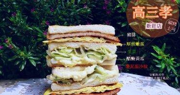 [新莊美食]高三孝碳烤土司  懷舊教室氛圍 大推豬排總匯三明治