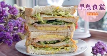[新莊美食] 早鳥食堂 19歲大男孩的夢想起飛  豐盛三明治 媽媽口味咖哩飯