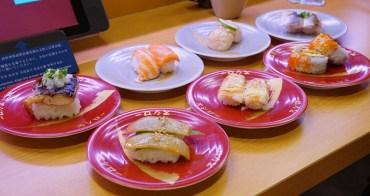 [台北車站必吃美食 壽司郎] 日本第一平價迴轉壽司台灣旗艦店 值得排隊品嘗