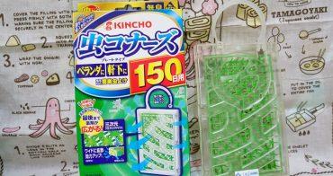 [金鳥防蚊掛片kincho]150天有效防蚊 最方便的防蚊神器