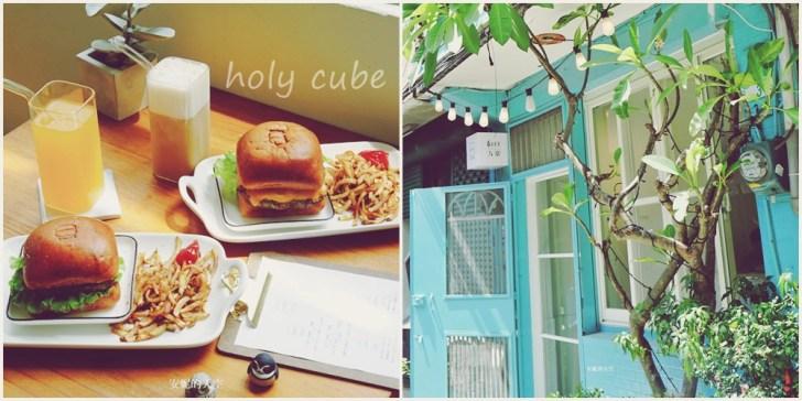 20180923015432 36 - [信義區美食 和日方常holy cube ]方形漢堡  藍色老宅裡美好食光  還有萌翻了貓咪陪你用餐