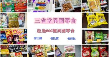 [新莊 三省堂異國零食]免出國就可以買到超夯的日韓泰國泡麵零食 超好買超好逛