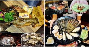 [樹林美食]燒肉眾-精緻炭火燒肉 海鮮燒肉吃到飽 還有超巨大龍蝦大軍 優質桌邊烤肉服務 最幸福的吃燒肉時光