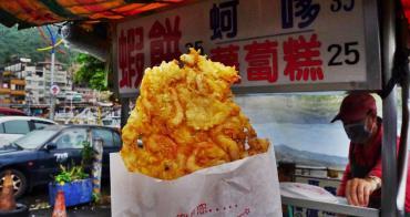 [宜蘭蘇澳美食] 無名蝦餅 超蝦狂的蝦餅  海蝦霸氣放好放滿  在地人激推小吃