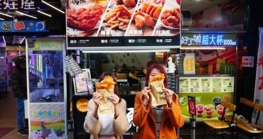 [基隆美食]鷄郎隊 比臉還要大的雞排在這裡 溫體雞排就是美味多汁