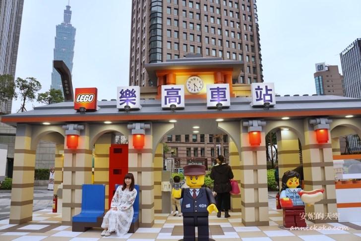 20190119182200 97 - 巨大版樂高車站出現在台北  還有樂高電影院 樂高新年城等你一起來圍爐 統一時代百貨二樓