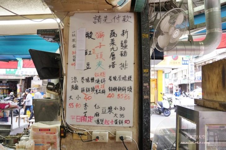 20190121002516 86 - 小巨蛋早午餐│秦小姐豆漿店,燒餅裡包獅子頭你吃過嗎?