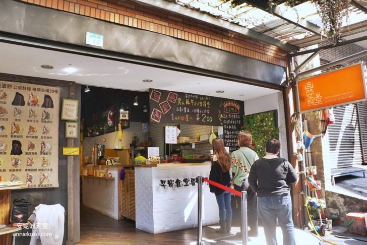 20190131154658 74 - [新莊早午餐推薦]早安食堂蛋餅專賣店 這間蛋餅沒有極限