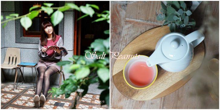 20190224174624 12 - 台北迪化街 鹹花生  啜杯茶享受陽光  老洋房裡的歲月靜好