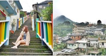 金瓜石祈堂老街 台灣版希臘小鎮 每個角落都是IG美拍 依偎山城裡最神秘的城鎮