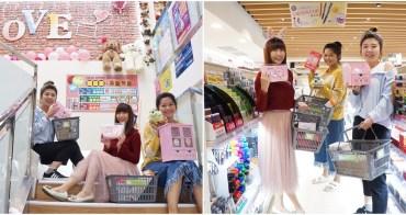 桃園 光南生活館 小資女購物天堂 姊妹淘逛街好去處  還有好拍的網美打卡點