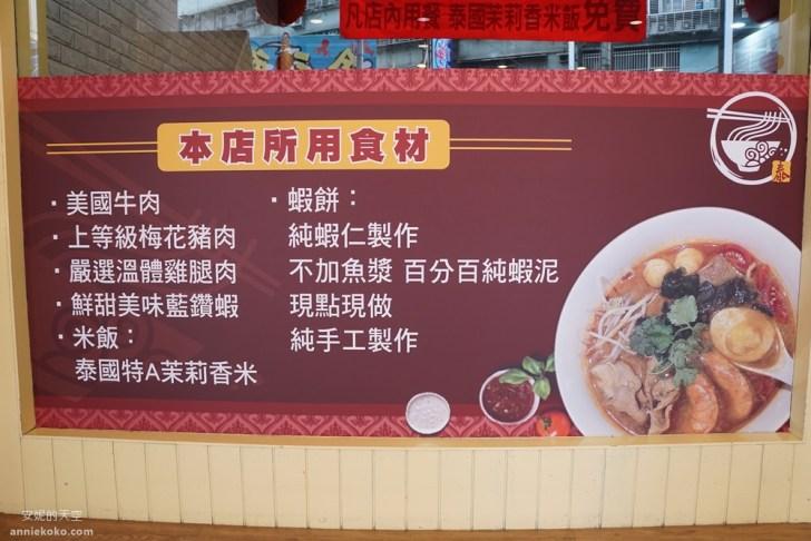 20190324005815 58 - 熱血採訪 [新莊泰式料理]享食泰 一個人也能獨享的泰式拉麵 多款香麻辣泰式菜色   聚餐推薦餐廳