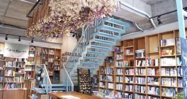 [基隆 見書店 ]充滿乾燥花的獨立書店 翻翻書喝杯咖啡 從see到sea的距離