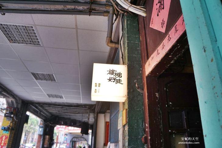 20190528153736 23 - [大稻埕 樓梯好陡steepstairs] 城市裡的二樓咖啡館 乘載著舊時光的老屋 內有萌系店犬陳英俊