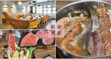 [中和火鍋推薦 船東水產] 來一鍋超級痛風鍋 船型餐桌好吸睛 漁船直送海鮮最青