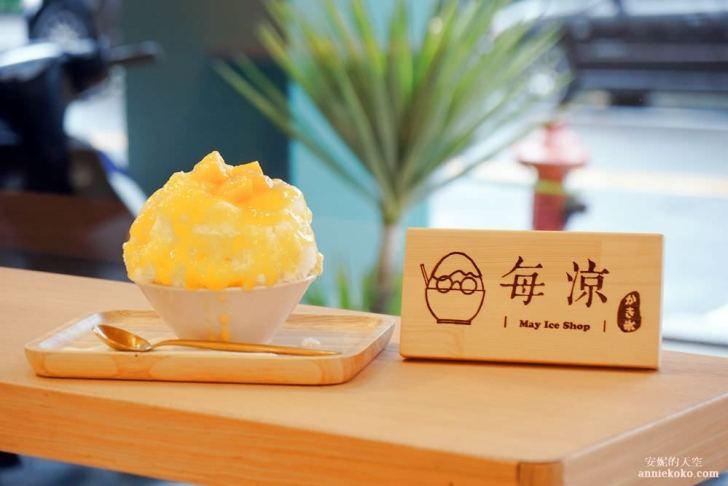 20190808200929 43 - [新莊 每涼冰品]  如富士山一般日系冰品 日式甜點甜蜜上市
