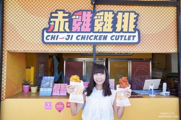 20190810232629 65 - 熱血採訪 [台北車站周邊美食 赤雞雞排] 彩色雞排創意口味  六種風味顛覆你對雞排的想像