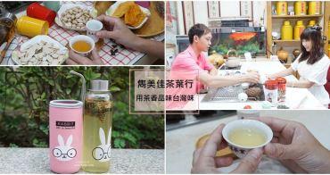 [台北 雋美佳茶葉] 用茶香品味台灣味 伴手禮推薦 立體茶包 婚禮小物 像家人般暖心接待的服務