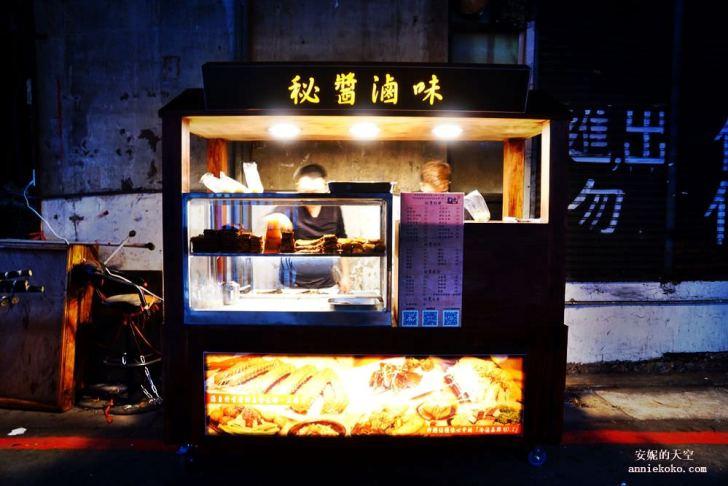 20191208132713 66 - 熱血採訪│隱身在永和巷弄內低調超狂秘醬滷味,特調上海秘醬,擄獲舌尖絕對美味
