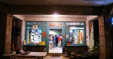[新北貢寮景點]貢寮街有機書店 老街裡的書香芬芳 用換書代替買書