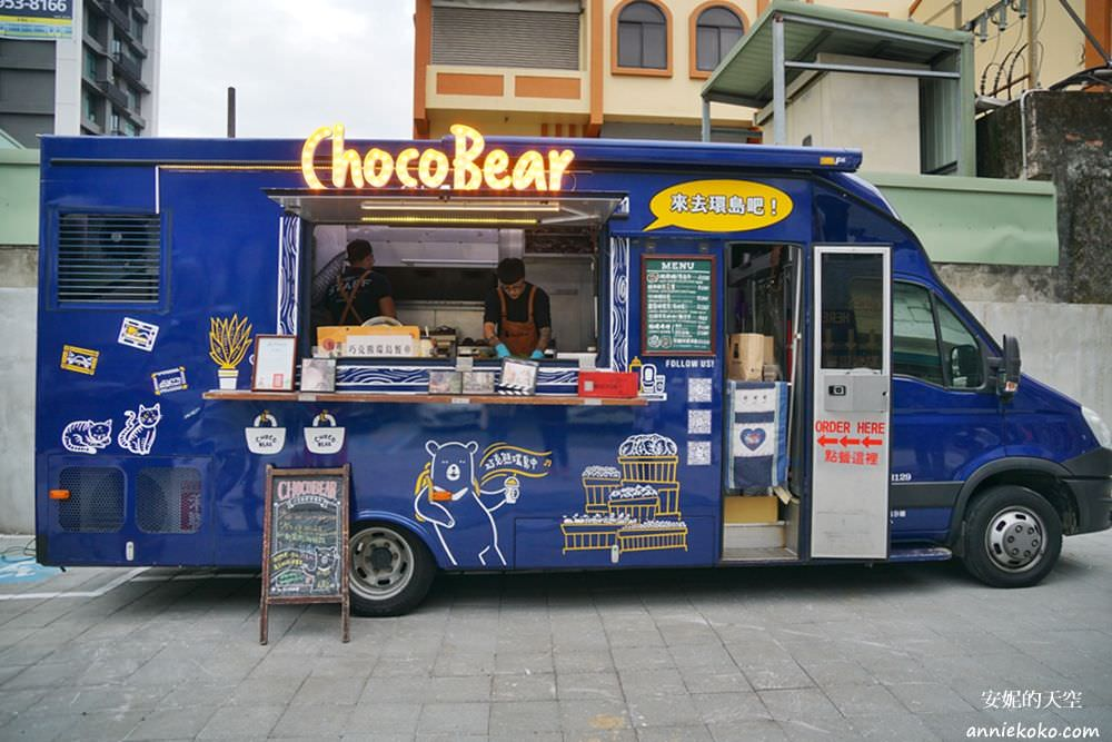 [CHOCOBear 巧克熊環島餐車] 巧克力漢堡與環島夢想的美味串聯 - 安妮的天空