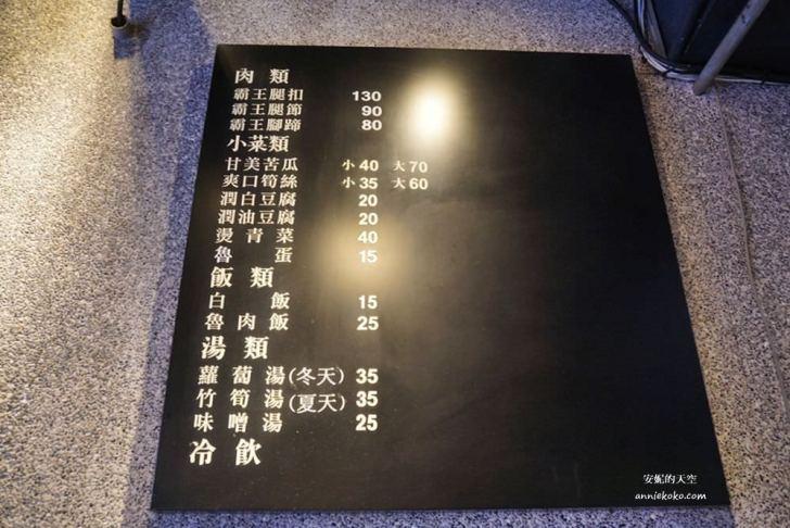 20200116210356 99 - [松江南京站美食 富霸王豬腳] 超人氣排隊豬腳專賣店 魯肉飯、魯蛋、小菜也很正點