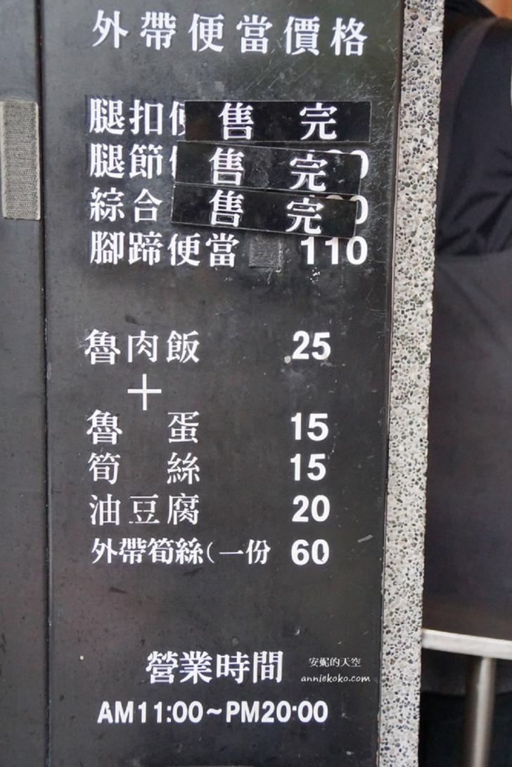 20200116210504 14 - [松江南京站美食 富霸王豬腳] 超人氣排隊豬腳專賣店 魯肉飯、魯蛋、小菜也很正點
