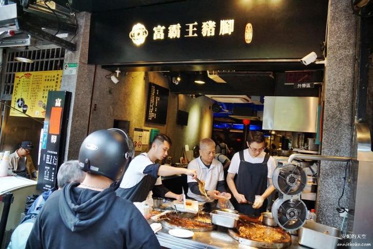 20200116210517 2 - [松江南京站美食 富霸王豬腳] 超人氣排隊豬腳專賣店 魯肉飯、魯蛋、小菜也很正點