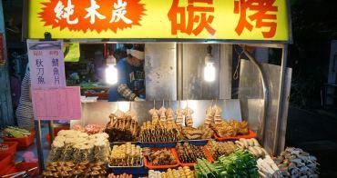 [新莊福壽街人氣美食]純木炭碳烤烤肉 秘製醬汁串燒  一吃成主顧的隱藏版小吃