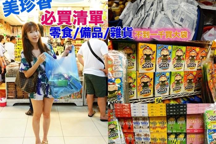 【泰國】美珍香 不用一千塊就買一大堆 ♥ 必買泡麵零食 藥妝備品 購物清單