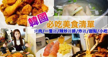 【2019韓國美食】首爾美食地圖、必吃餐廳 ♥ 網友推薦30家 (持續更新中)