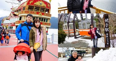 【日本】箱根周遊券玩箱根 走法.交通.景點攻略 ♥ 順時針、逆時針都好玩