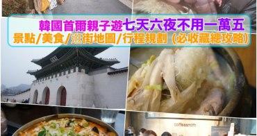 【韓國自由行】一萬五玩首爾七天六夜 ♥ 推薦美食必去景點行程攻略懶人包