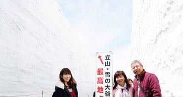 【日本】京阪出發 自助去黑部立山好簡單 ♥ 交通套票怎麼選?哪裡買?