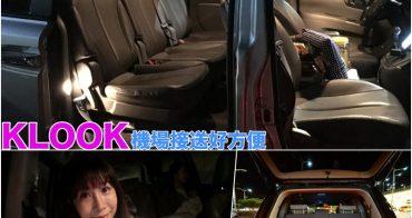 【自由行必備】有KLOOK機場接送便宜又方便 ♥ 日本、韓國、泰國及全球各地