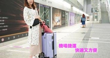 【出國必備】台北車站機場捷運直達車 ♥ 30分鐘到桃園機場一航便宜快速方便