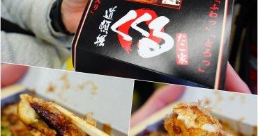 【京阪自由行】道頓堀必吃美味くくる章魚燒 ♥ 爆漿軟綿口感章魚大塊
