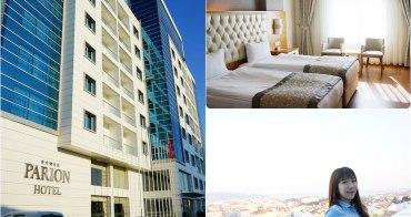 【土耳其熱氣球圓夢】恰纳卡莱住宿推薦 ♥ 五星級 帕瑞飯店 Parion Hotel