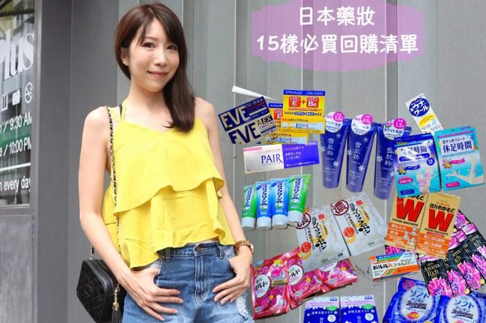 【日本必買藥妝2020】最夯日本必買藥妝保養品推薦 ♥ 20種超好用回購清單分享