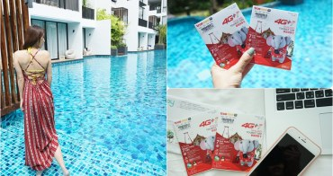 【泰國】自由行必備高速上網sim卡推薦 ♥ 含100泰銖通話費 台灣寄送
