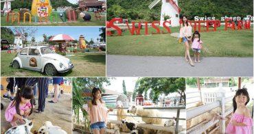 【泰國】華欣七岩小瑞士 SWISS SHEEP FARM綿羊農場 ♥ 親子推薦景點
