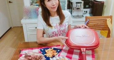 【家電】happycall鑽石壓力雙面鍋 ♥ 廚房好鍋具 中秋聚餐露營都適合