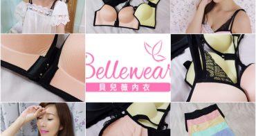 【穿搭】貝兒薇Bellewear 前後扣無鋼圈內衣&無痕褲 ♥ 推薦的魔力美胸武器